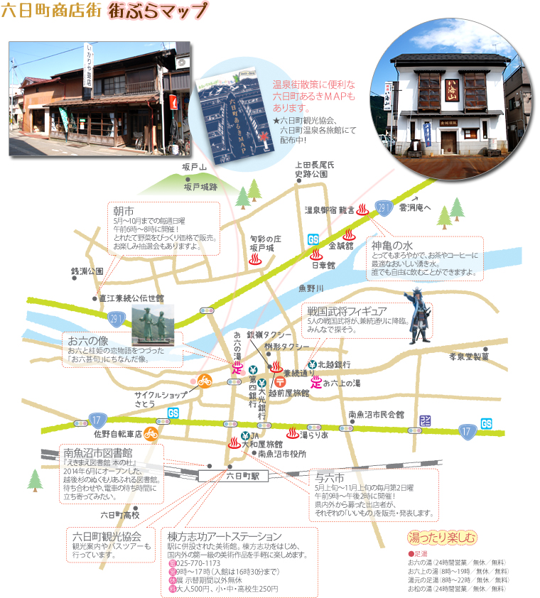 map_machibura_muikamachi