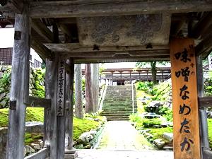mip_rekishi_photo_kankoji