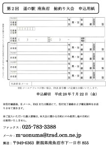 道の駅南魚沼鮎釣り大会申込用紙