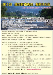 道の駅南魚沼鮎釣り大会要綱_2016