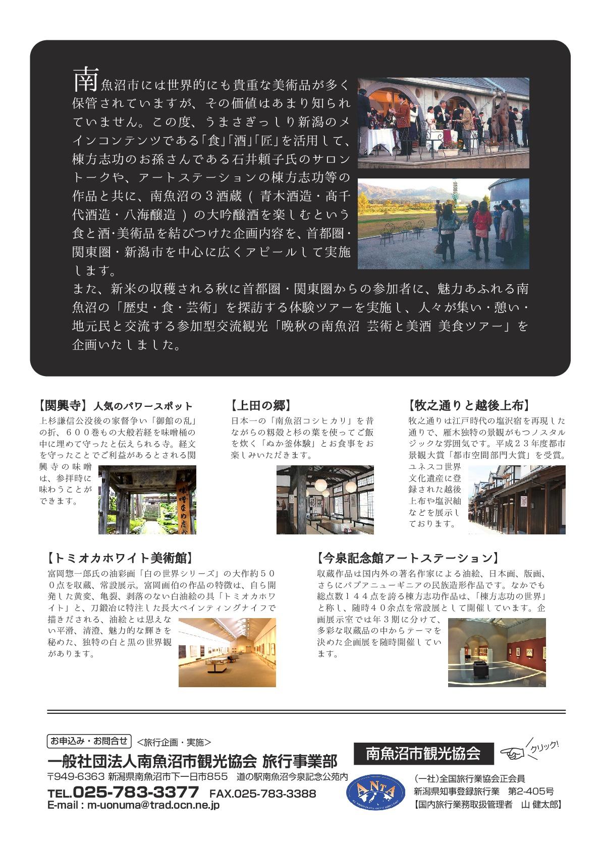 munakata_com-2