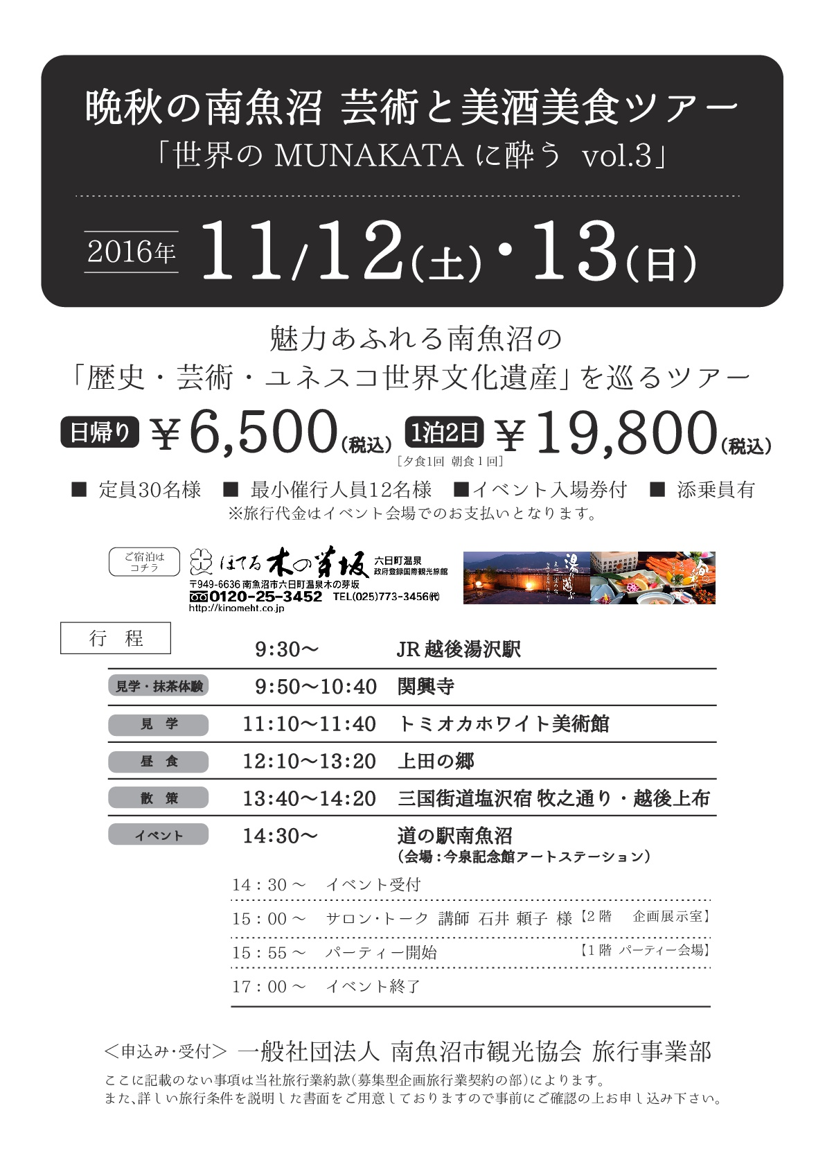 munakata_com